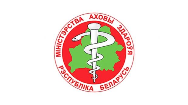 В министество здравоохранения республики Беларусь . Мнение  координационного комитета левых общественных объединений «ЕДИНСТВО»