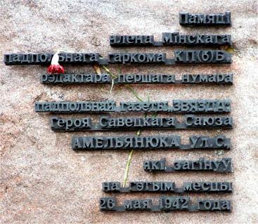 Текст надписи на памятном знаке у места гибели В.С. Омельянюка