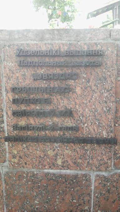 Текст надписи на мемориальной доске памяти  минских подпольщиков:                              Гришина А.С.,                              Пупко Б.,                              Свиридова М.И.