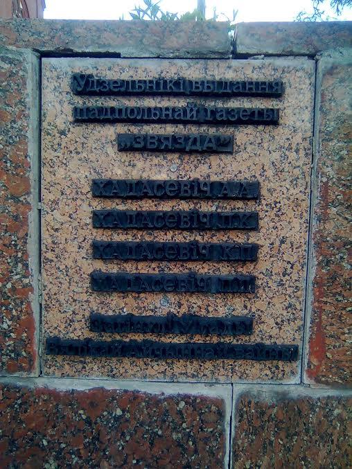 Текст надписи на мемориальной доске семьи минских подпольщиков Ходосевичей