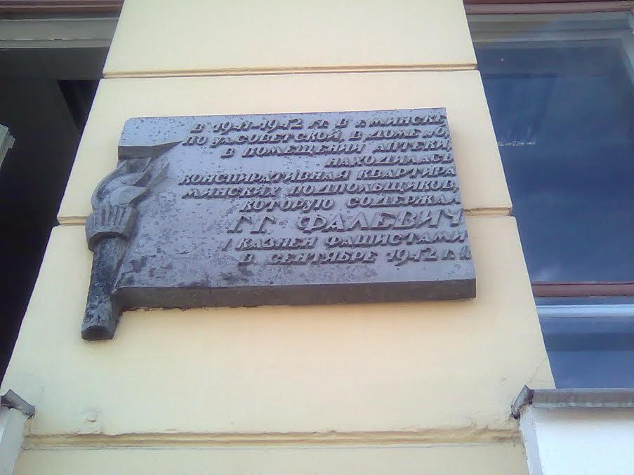 Мемориальная доска в память о конспиративной квартире минских подпольщиков на стене дома № 17 по ул. Советской около Красного Костёла
