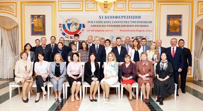 11-я республиканская конференция общественных объединений российских соотечественников