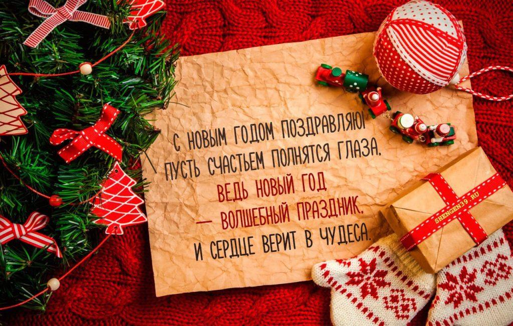 Новогоднее Поздравление.