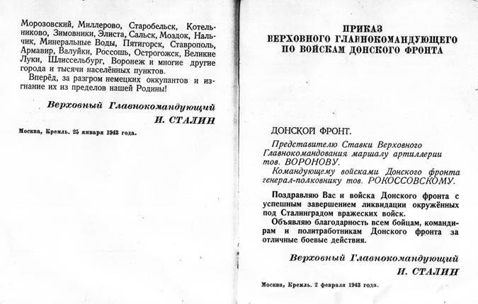 Советская страна выковала меч Сталинграда