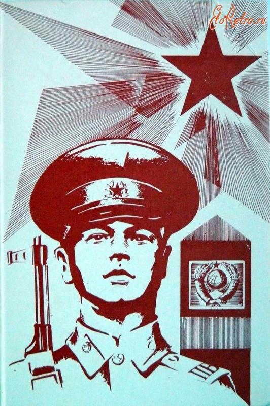 НА СТРАЖЕ ГРАНИЦ СОВЕТСКОЙ РОДИНЫ  ( к 100-летию пограничных войск)