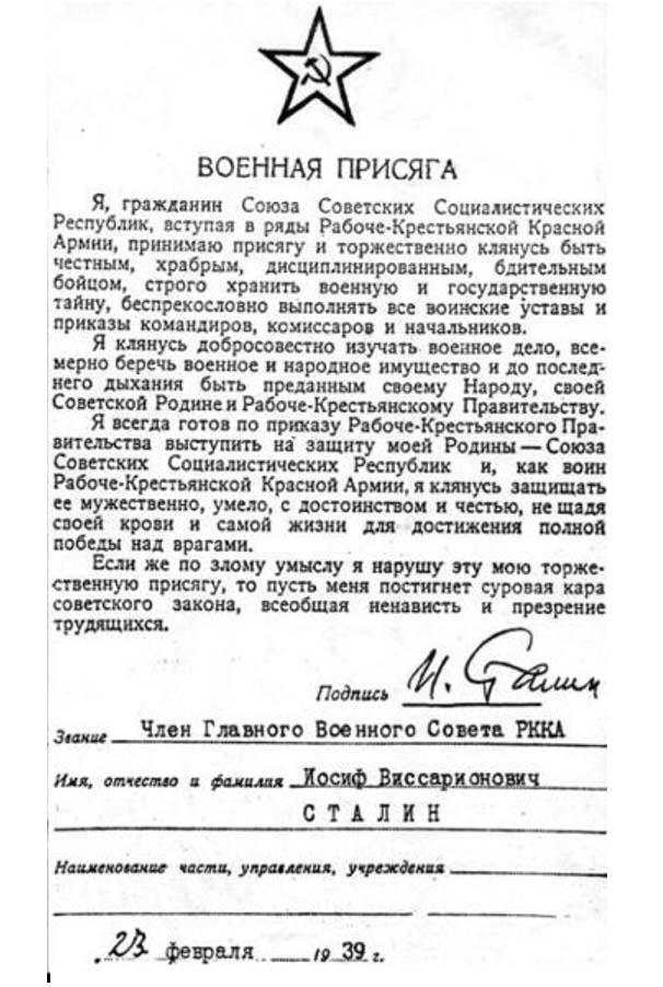 ПРИСЯГА НА ВЕРНОСТЬ СОВЕТСКОЙ РОДИНЕ ( к 80-летию принятия нового текста военной присяги)