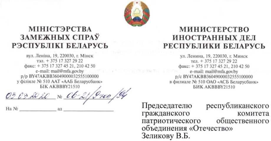 Ответ МИД Республики Беларусь по Союзному государству