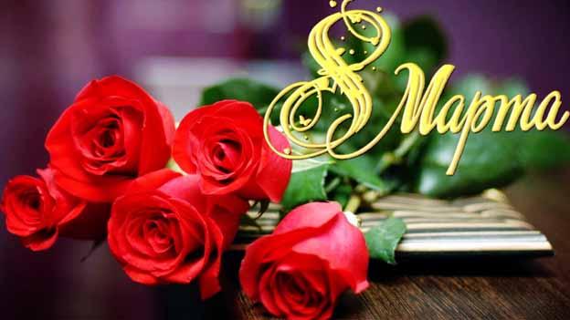 Поздравление с  Международным женским днём 8 Марта