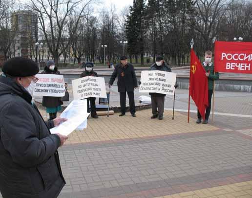 Пикетирование в Минске с требованием ускорения строительства Союзного государства Белоруссии и России