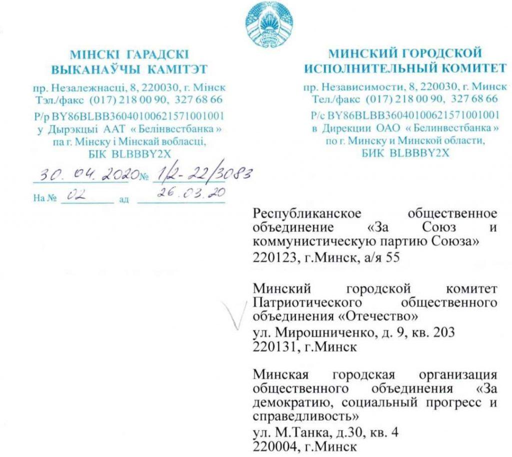 """Отказ Минского горисполома на запрос о проведении 9 Мая """"Бессмертного полка"""""""