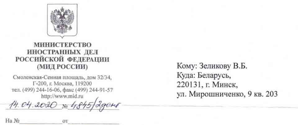 Ответ МИД России на коллективное обращение к президентам Беларуси и России по поводу интеграции