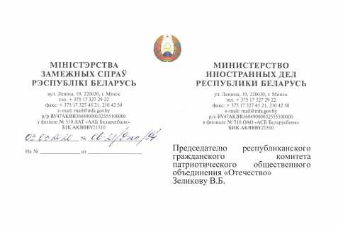Ответ на  обращение к главам государств Беларуси и России
