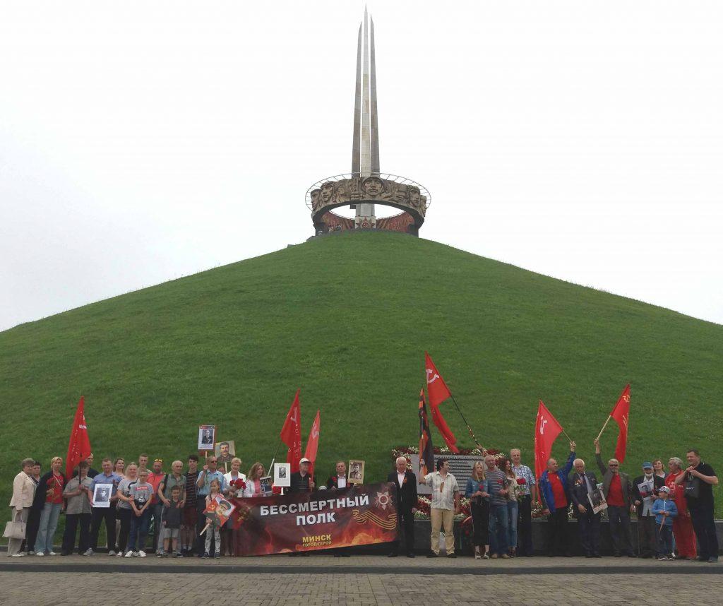Автопробег «Бессмертного полка»                              3 июля                                                    Минск – Курган Славы