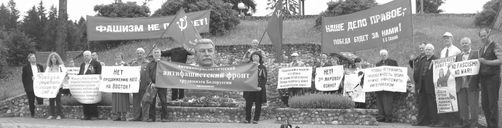 Акция Всемирного дня борьбы против империализма, войны и фашизма, проведенная 22 июня 2020 года на ИКК «Линия Сталина» под Минском