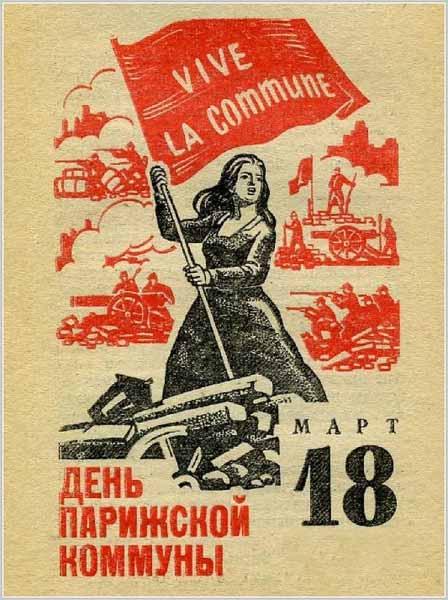 18 марта День Парижской Коммуны